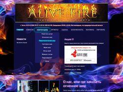 Сайт огненного театра «Alive fire»