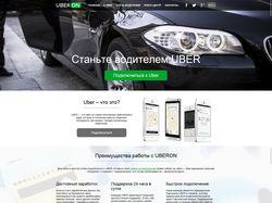 Создание сайта такси-сервиса UBER