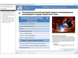 Верстка электронных курсов дистанционного обучения