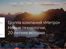 "Лендинг-страница группы компаний ""Метро"""