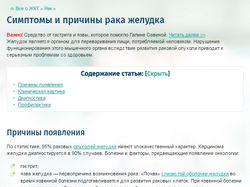 Наполнение сайта мед. тематики