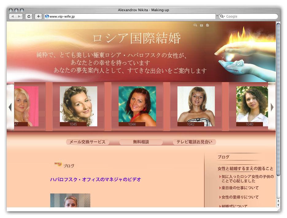 Сайтов знакомств японских список
