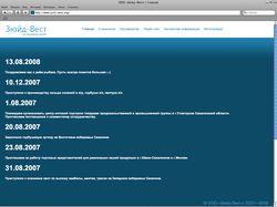 Сайт компании ООО «Зюйд-Вест»
