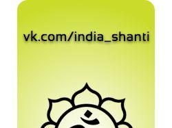 Товары из Индии | Аюрведа | SHANTI OM store
