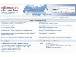 Тестирование сайта oilforum.ru