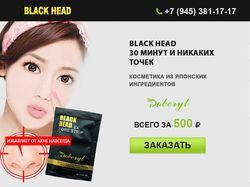 Сайт Black Head очищающие маски