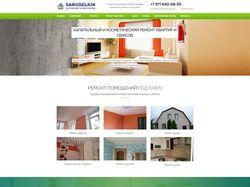 Создание сайта строительной компании.