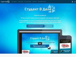 Дизайн и разработка сайта СтудентВДеле.рф