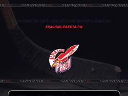 Сайта-визитка для хоккейной школы