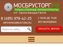 Адаптивная версия сайта mosbrustorg.ru