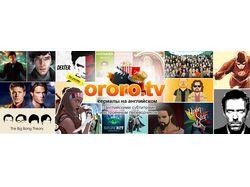 Баннеры для ororo.tv