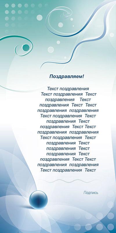 Корпоративный текст с поздравлением