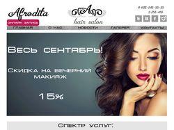 """(Продается) Дизайн сайта салона красоты """"Afrodita"""""""
