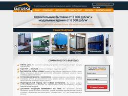 bytovki-stroy.ru/lp (MODX)