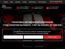 Landing Page | ТОНИРОВКА АВТОМОБИЛЕЙ