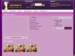 Сайт эротического видео-чата