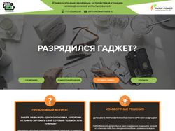 mobilecharger.kz - Landing Page