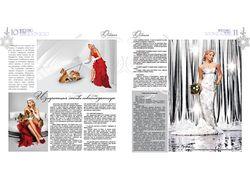Свадебный журнал Wedding Royal