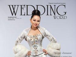 Свадебный журнал Wedding World