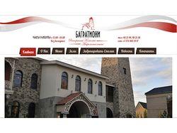 Ресторан Багратиони - визитка