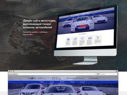 Дизайн сайта автостудии