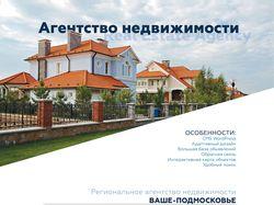 Агентство недвижимости г. Егорьевск