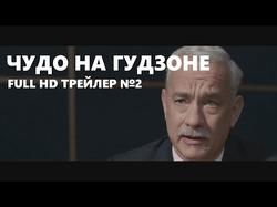 """Озвученный мной второй трейлер """"Чудо На Гудзоне""""."""