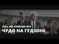 """Озвученный мной первый трейлер """"Чудо На Гудзоне"""""""