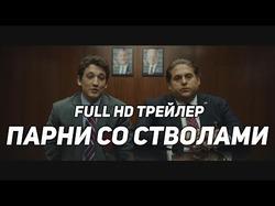 """Озвученный мной трейлер """"Парни Со Стволами"""""""