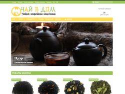 Интернет-магазин чая