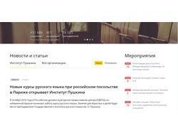 """Программирование портала """"Образование на русском"""""""