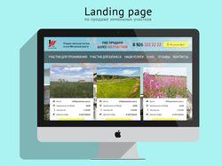 Landing по продаже земельных участков