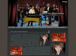 Дизайн для сайта музыканта