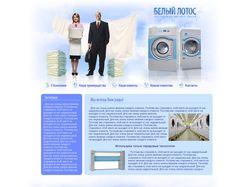 Дизайн сайта для прачечной