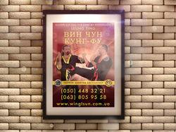 Плакат Wing Tsun Kung Fu.