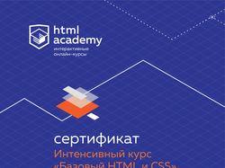 Начинающий html-верстальщик