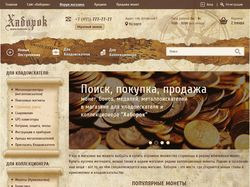 "Интернет-магазин Хаборок ""под ключ"""