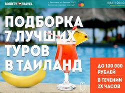 Одностраничный сайт для турагентства Bounty travel