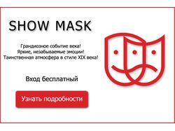 """Дизайн для мероприятия """"SHOW MASK"""""""