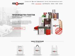 Дизайн главной для производителя пакетов