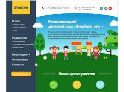 Landing Page развивающего детского сада «Знайка
