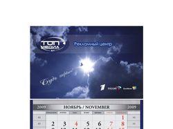 Календарь настенный квартальный на 2009г.