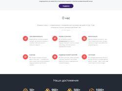 Модернизация сайта на новом шаблоне