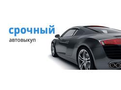 Google Adwords: выкуп авто