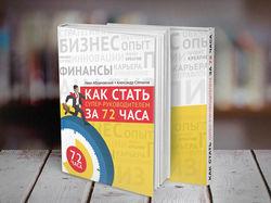 «E-book» / Дизайн обложки для электронной книги
