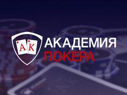 Сайт для Академии Покера