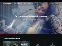 «XK Shop» — это интернет-магазин табачных изделий