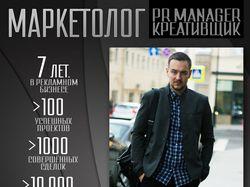 Маркетолог / PR manager, креативщик
