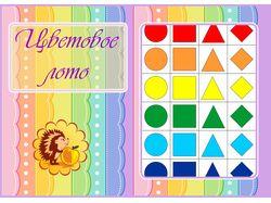 Цветовое лото для детей от 2 лет