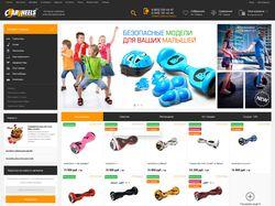 Интернет магазин электротранспорта marwheels.ru